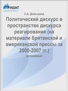 Политический дискурс в пространстве дискурса реагирования (на материале британской и американской прессы за 2000-2007 гг.)