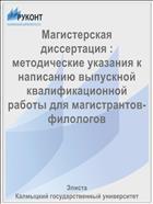 Магистерская диссертация : методические указания к написанию выпускной квалификационной работы для магистрантов-филологов