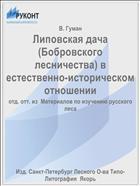 Липовская дача (Бобровского лесничества) в естественно-историческом отношении