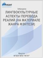 ЛИНГВОКУЛЬТУРНЫЕ АСПЕКТЫ ПЕРЕВОДА РЕАЛИЙ (НА МАТЕРИАЛЕ ЖАНРА ФЭНТЕЗИ)