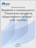 """Введение в специальность """"Технология продуктов общественного питания"""" : учеб. пособие"""