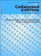 Сибирский учитель