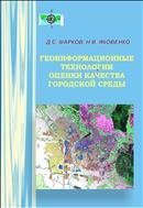 Геоинформационные технологии оценки качества городской среды