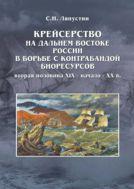 Крейсерство на Дальнем Востоке России в борьбе с контрабандой морских биоресурсов (вторая половина ХIX – начало XX в.)