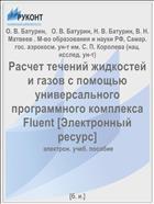 Расчет течений жидкостей и газов с помощью универсального программного комплекса Fluent [Электронный ресурс]