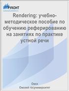 Rendering: учебно-методическое пособие по обучению реферированию на занятиях по практике устной речи