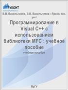 Программирование в Visual С++ с использованием библиотеки MFC : учебное пособие