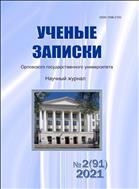 Ученые записки Орловского государственного университета