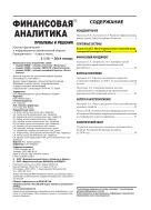 Институционализация платежной среды электронной коммерции в России