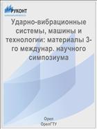 Ударно-вибрационные системы, машины и технологии: материалы 3-го междунар. научного симпозиума