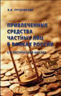 Привлеченные средства частных лиц в банках России: статистический анализ