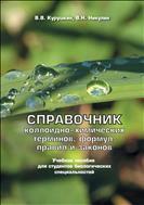 Справочник коллоидно-химических терминов, формул, правил и законов