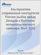 Альтернатива современной геостратегии России: выбор между Западом и Востоком: материалы научного семинара. Вып. 5(35)