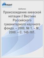 Происхождение киевской нотации // Вестник Российского гуманитарного научного фонда. – 2000, № 1. – М., 2000. – С. 148-161.