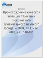������������� �������� ������� // ������� ����������� ������������� �������� �����. � 2000, � 1. � �., 2000. � �. 148-161.