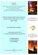 Изучение особенностей протекания химических реакций Белоусова-Жаботинского и модели Брюсселятора