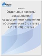 Отдельные аспекты доказывания существенного изменения обстоятельств (по статье 451 ГК РФ). Статья