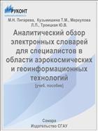 Аналитический обзор электронных словарей для специалистов в области аэрокосмических и геоинформационных технологий