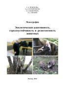 Экологическая адаптивность,  стрессоустойчивость и  резистентность животных