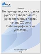 Непериодические издания русских либеральных и консервативных партий начала ХХ века. Библиографический указатель