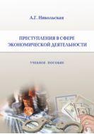 Преступления в сфере экономической деятельности
