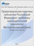 Правотворческая практика субъектов Российской Федерации: проблемы законодательной технологии