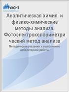 Аналитическая химия и физико-химические методы анализа. Фотоэлектроколориметрический метод анализа