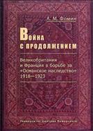"����� � ������������. �������������� � ������� � ������ �� ""��������� ����������"", 1918-1923"""