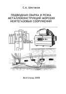 Подводная сварка и резка металлоконструкции нефтегазовых сооружений