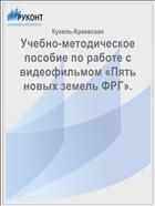 Учебно-методическое пособие по работе с видеофильмом «Пять новых земель ФРГ».
