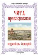 Чита православная: страницы истории