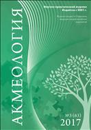 Акмеология