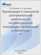 Организация и технология заготовительной деятельности  потребительской кооперации: организация и технология