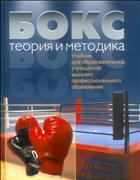 Бокс. Теория и методика