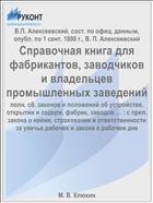Справочная книга для фабрикантов, заводчиков и владельцев промышленных заведений