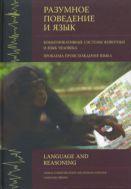 Разумное поведение и язык. Вып. 1. Коммуникативные системы животных и язык человека. Проблема происхождения языка