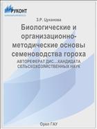 Биологические и организационно-методические основы семеноводства гороха