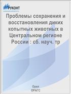 Проблемы сохранения и восстановления диких копытных животных в Центральном регионе России : сб. науч. тр