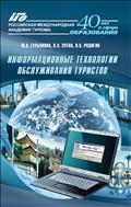 Информационные технологии обслуживания туристов