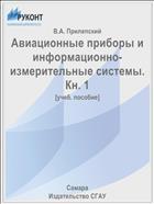 Авиационные приборы и информационно-измерительные системы. Кн. 1