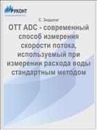 OTT ADC - современный способ измерения скорости потока, используемый при измерении расхода воды стандартным методом