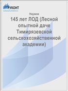 145 лет ЛОД (Лесной опытной даче Тимирязевской сельскохозяйственной академии)