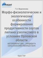 Морфо-физиологические и экологические особенности формирования продуктивности сортов люпина узколистного в условиях Орловской области
