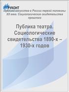 ������� ������. ��������������� ������������� 1890-� � 1930-� �����