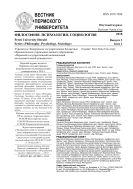 Вестник Пермского университета. Философия. Психология. Социология