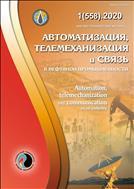 Автоматизация, телемеханизация и связь в нефтяной промышленности
