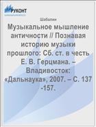Музыкальное мышление античности // Познавая историю музыки прошлого: Сб. ст. в честь Е. В. Герцмана. – Владивосток: «Дальнаука», 2007. – С. 137-157.