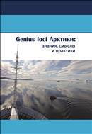 Genius loci Арктики: знания, смыслы и практики: монография