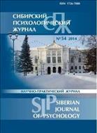 Сибирский психологический журнал
