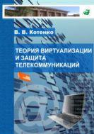 Теория виртуализации и защита телекоммуникаций